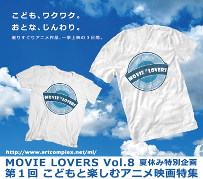 MOVIE LOVERS vol.8 こどもと楽しむアニメ特集
