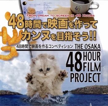 48 Hour Film Project世界選抜作品上映会