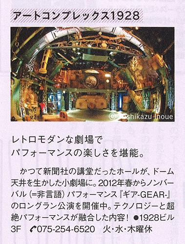 20120910-art_sanpo_01.jpg