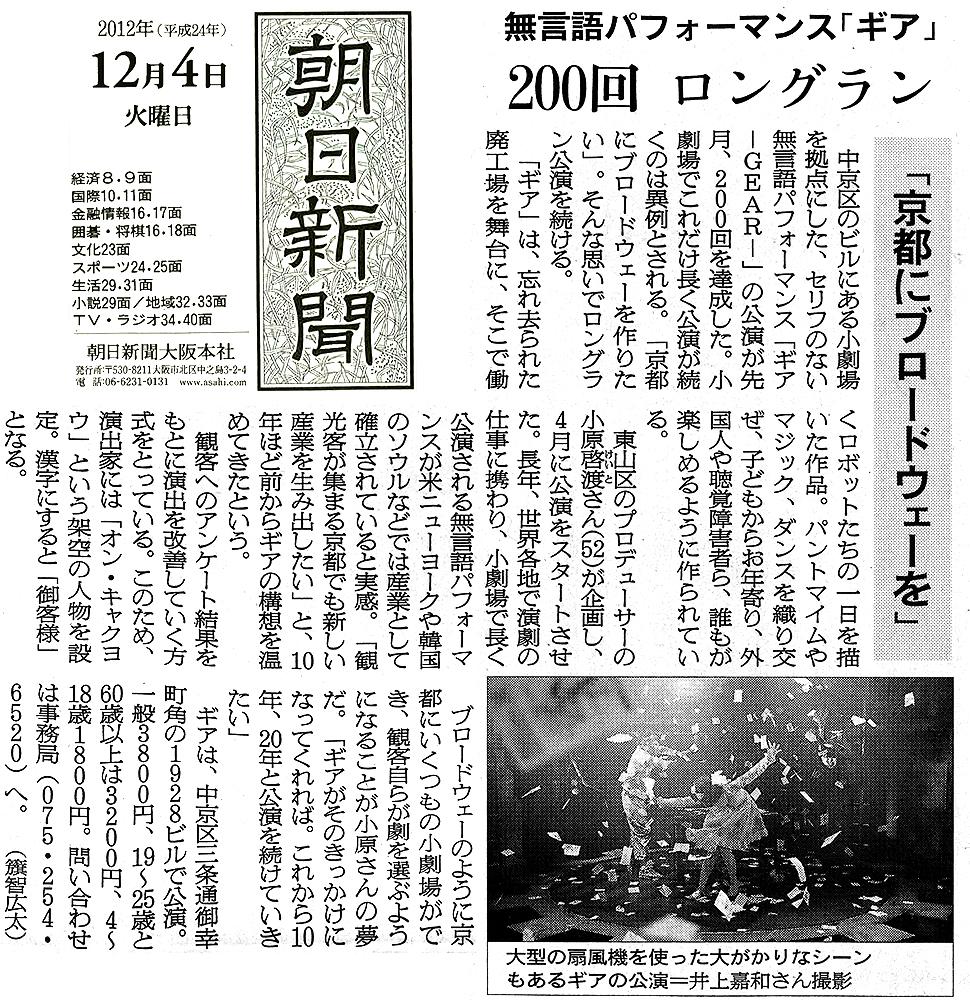 朝日新聞 2012年12月4日 朝刊(京都版)