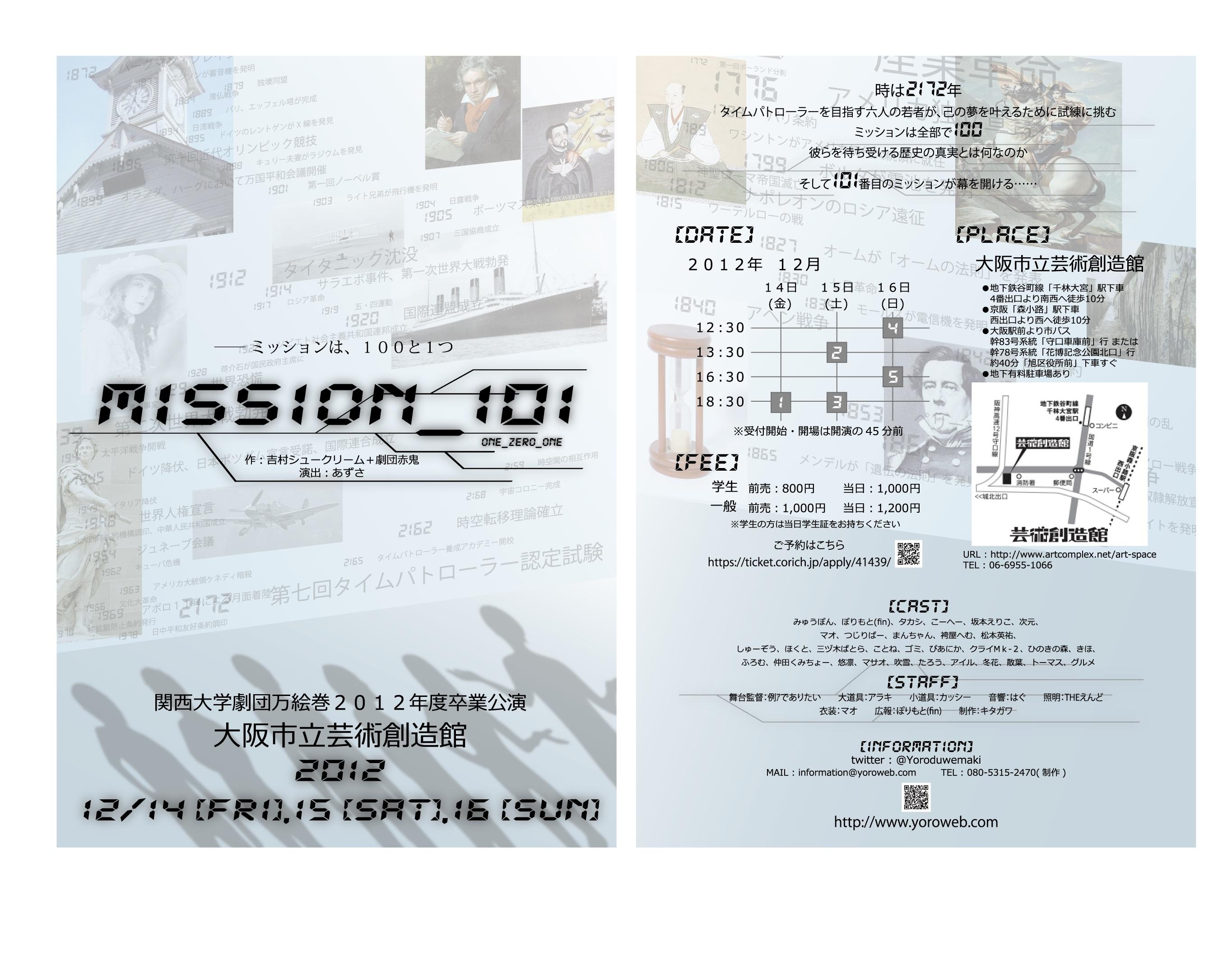 万絵巻「MISSION 101」
