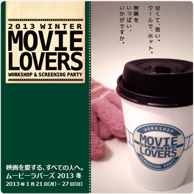 MOVIE LOVERS 2013 冬