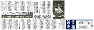 『外国人観光客魅了 異例のロングラン』産経新聞夕刊・2面 2013年3月9日発刊