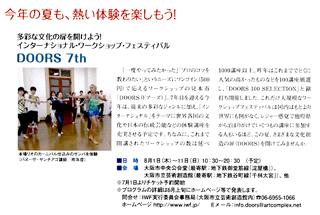 DOORS 7th・『今年の夏も、熱い体験を楽しもう!』KANSAI*OSAKA文化力/平成25年3月29日発行