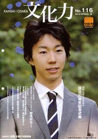 KANSAI*OSAKA文化力No.116/平成25年3月29日発行