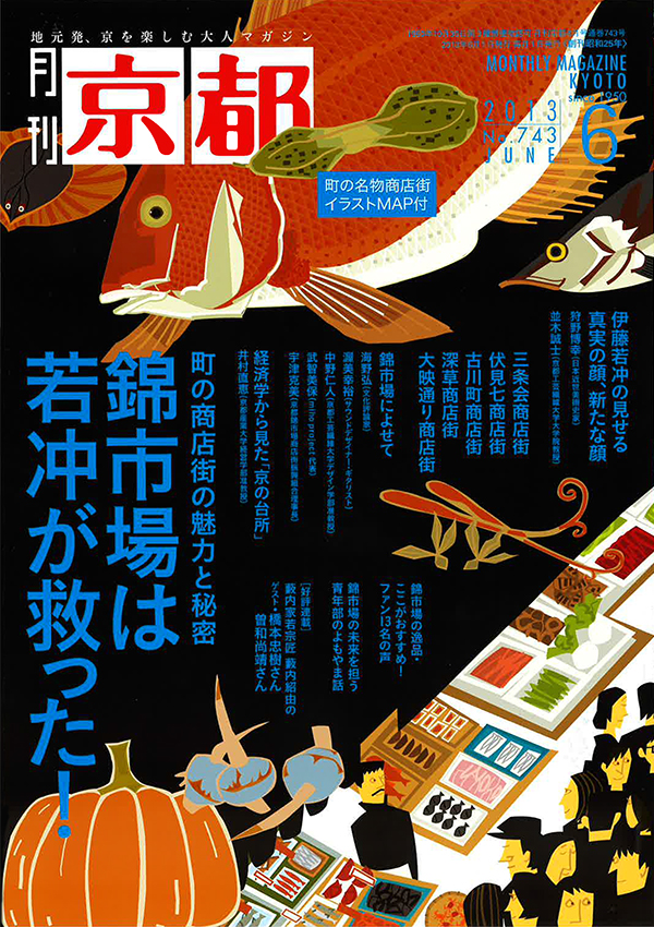 20130701-kyoto01.jpg