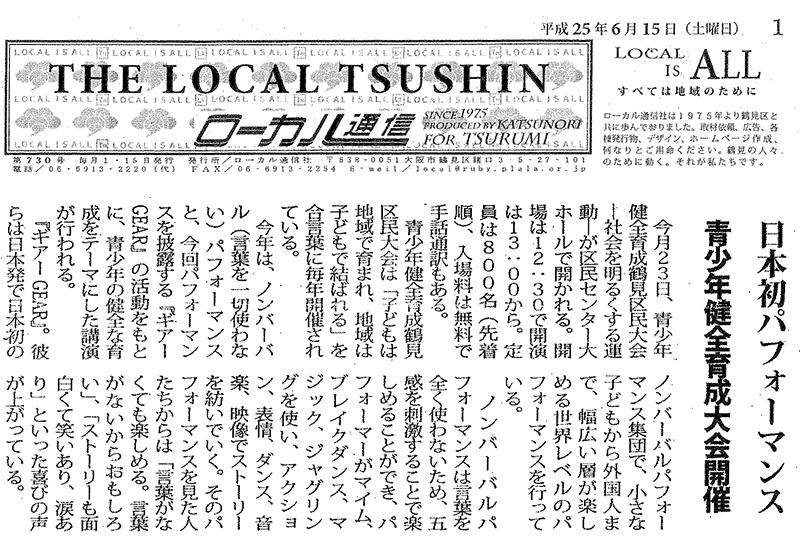 20130701-local_tsushin.jpg