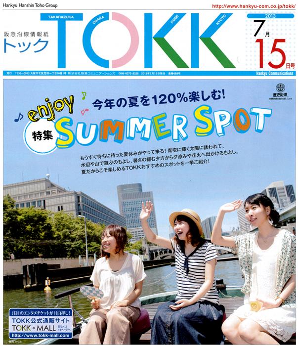 TOKK・通巻688号/2013年7月15日発行