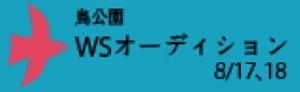 【芸創セレクション】鳥公園ワークショップ・オーディション