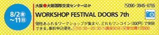 『ワークショップフェスティバルドアーズ7th』関西ウォーカー2013 No.14/2013年7月30日発行
