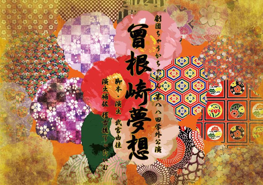 大阪大学 劇団ちゃうかちゃわん『曾根崎夢想』