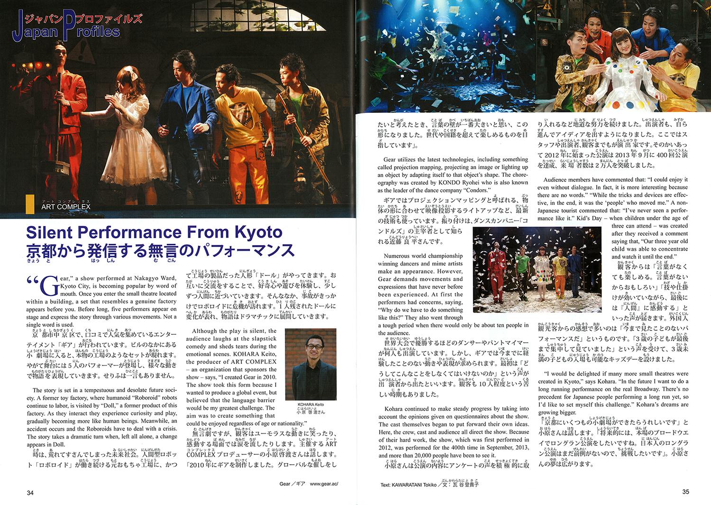 20131021-hiragana_times02.jpg
