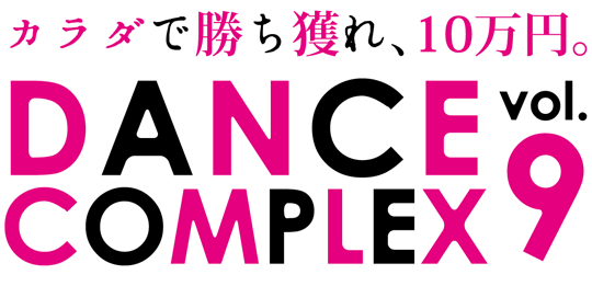 DANCE COMPLEX vol.9