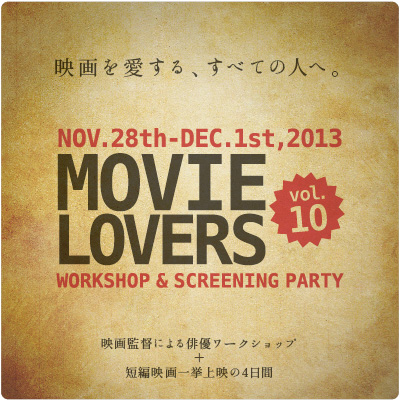 MOVIE LOVERS vol.10