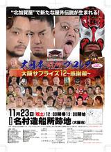 大日本プロレス
