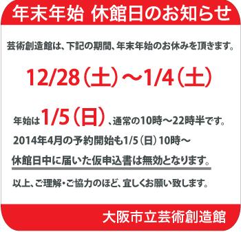 【年末年始 休館日のお知らせ】