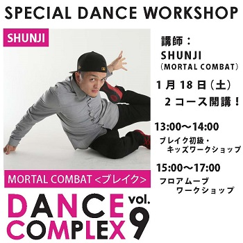 SPECIAL DANCE WORKSHOP