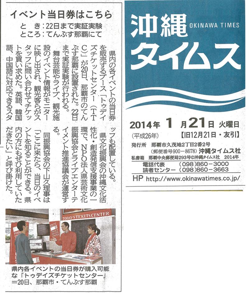 20140124-20140121-okinawa-ttc.jpg