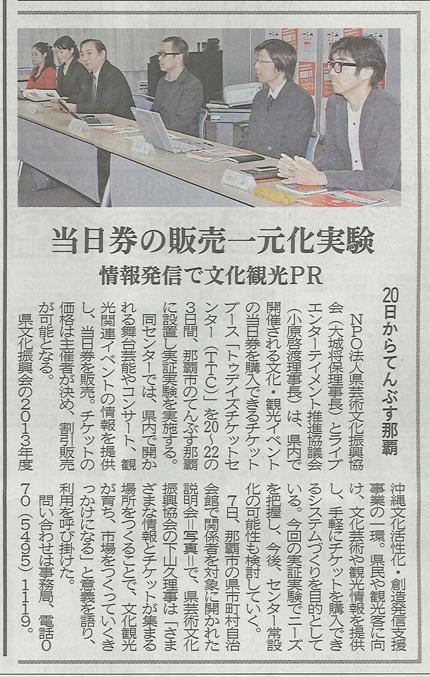 20140127-20140108-okinawatimes-ttc.jpg