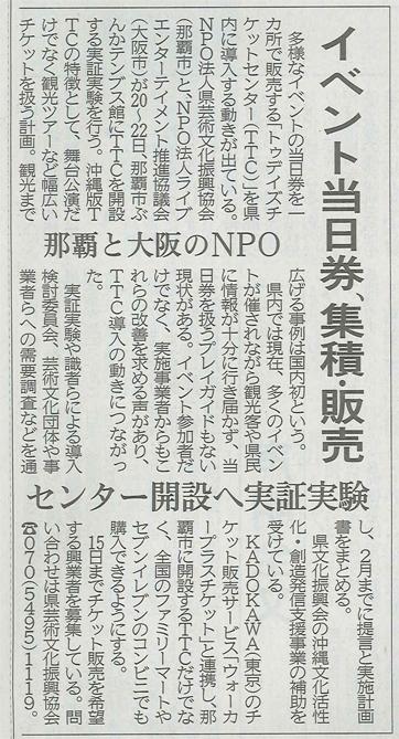 20140127-20140109-ryukyushimpo-ttc.jpg