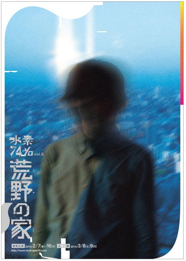 【芸創セレクション】水素74% Vol.6『荒野の家』