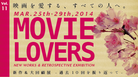 MOVIE LOVERS vol.11