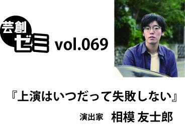 芸創ゼミvol069