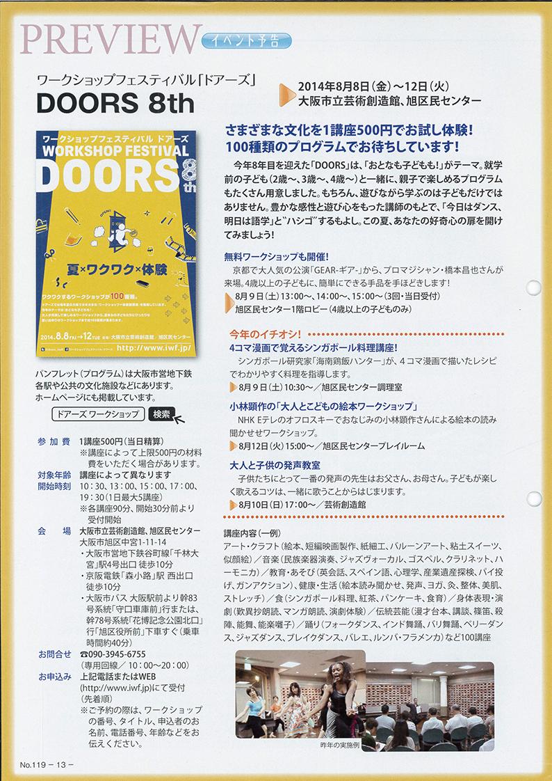 20140912-2014_doors_bunkaryoku.jpg