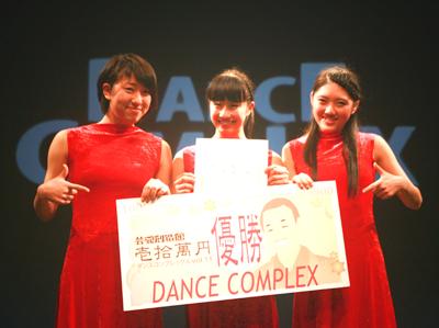 DANCE COMPLEX vol.11 優勝・美姫