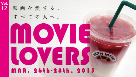 MOVIE LOVERS vol.12