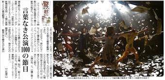 「言葉なき公演1000の節目」毎日新聞/2015年6月25日