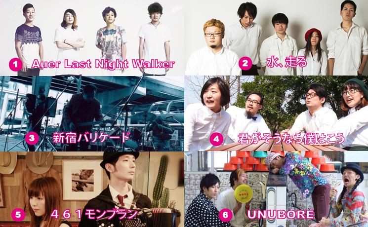 オオサカ・ミュージック・グランプリ vol.2出演者