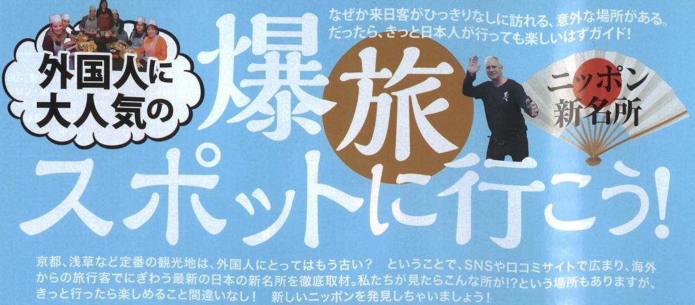 20151215-kiji.jpg