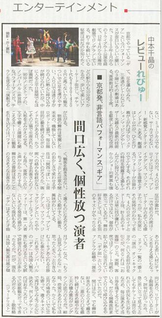 「間口広く、個性放つ演者」日経MJ/2016年11月18日