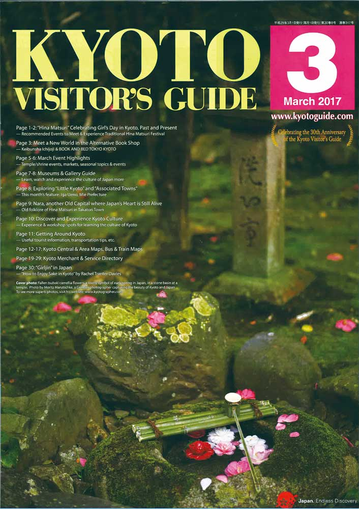 Kyoto Visitor's1