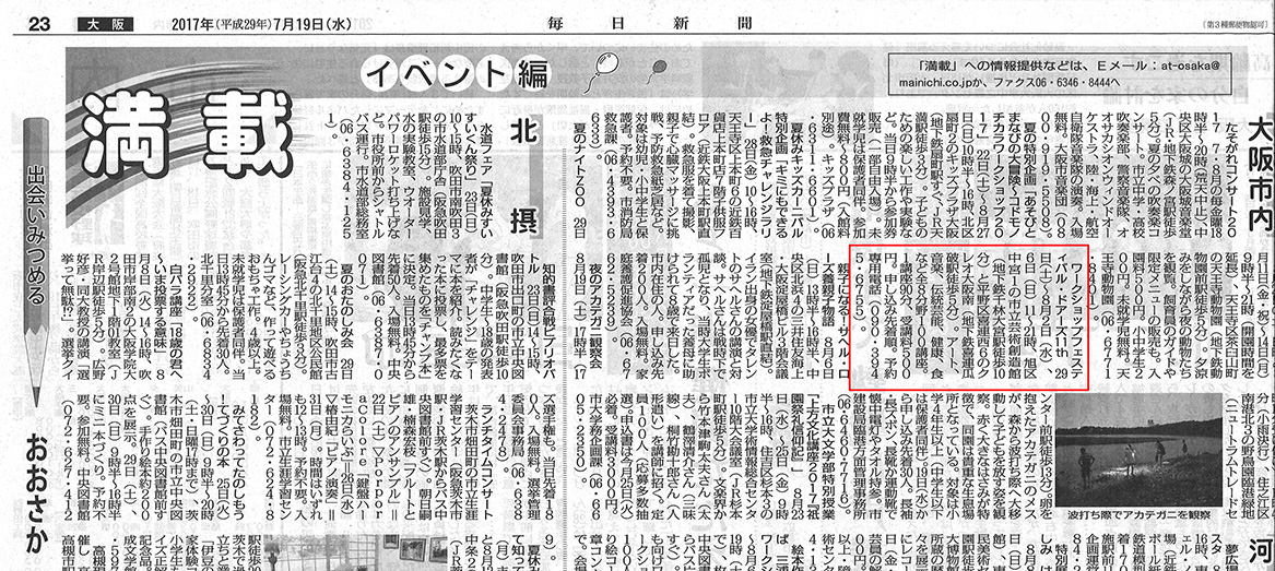 【DOORS 11th】毎日新聞・満載イベント編/2017年7月19日