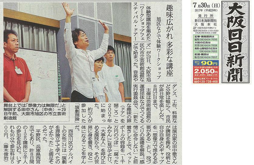 「趣味広がれ多彩な講座」大阪日日新聞