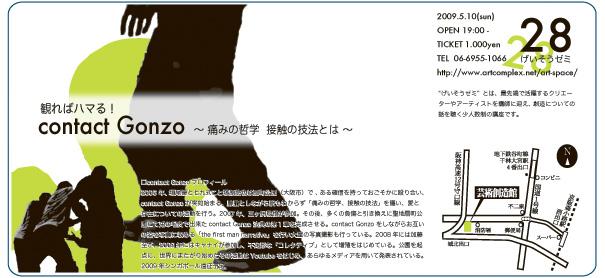 芸創ゼミ vol.28観ればハマるcontact Gonzo
