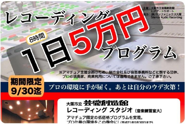 1日5万円 レコーディングプログラム top
