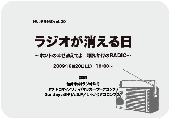 芸創ゼミラジオが消える日