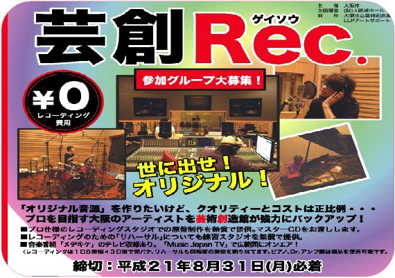 芸創Rec2009