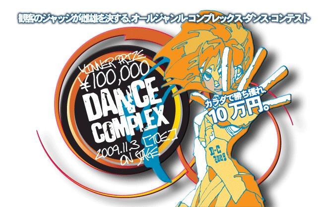 DANCE COMPLEX 2009