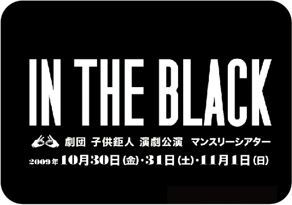 子供鉅人 IN THE BLACK
