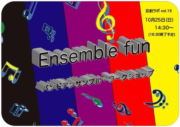 芸創ラボVol, 15『バンドアンサンブル・ワークショップ?Ensemble fun?』