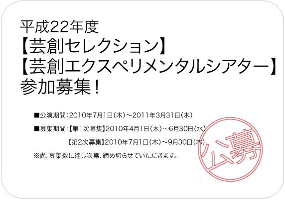 平成22年度【芸創セレクション】【芸創エクスペリメンタルシアター】参加募集!
