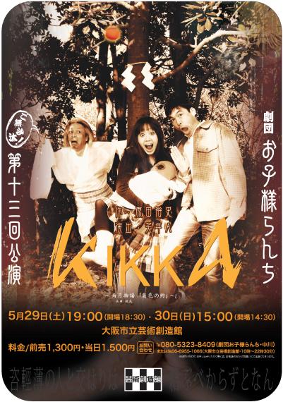 劇団お子様らんち『KIKKA -雨月物語「菊花の約」-』