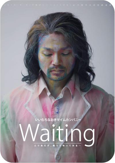 芸創セレクション・いいむろなおきマイムカンパニー『Waiting』