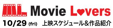 Movie Lovers 10/29(fri)