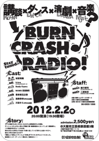 芸創エクスvol.34『BURN CRASH RADIO』