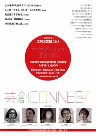 芸創CONNECT vol.5